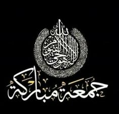 Jumma Mubarak Images [Dua, Photos & Wishes] 1