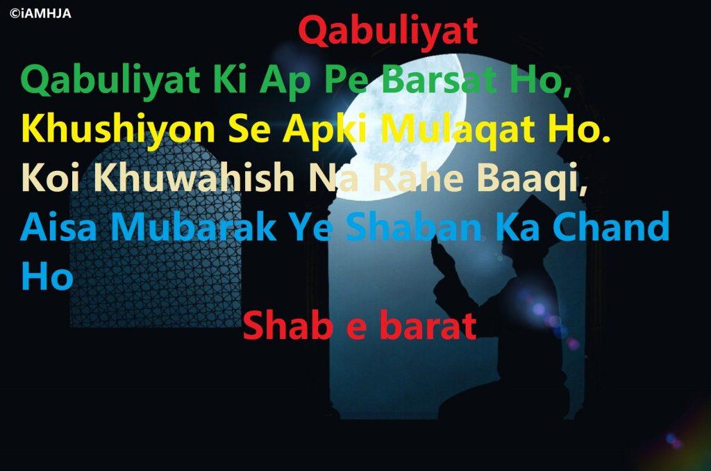 Shab e Barat Mubarak Images Wishes, Quotes, Status, Dua & Pic 3