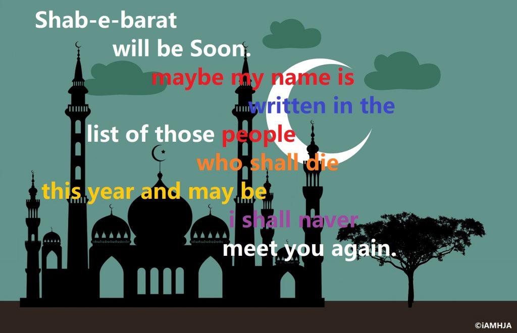 Shab e Barat Mubarak Images Wishes, Quotes, Status, Dua & Pic 6