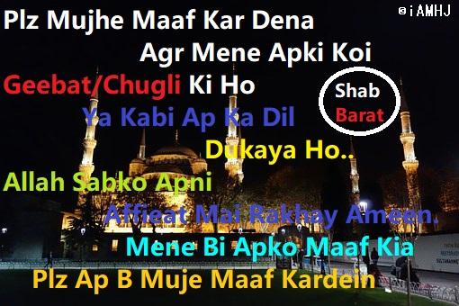 Shab e Barat Mubarak Images Wishes, Quotes, Status, Dua & Pic 7
