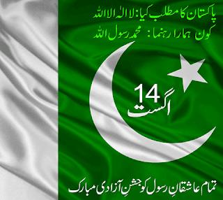 14 august photo in urdu